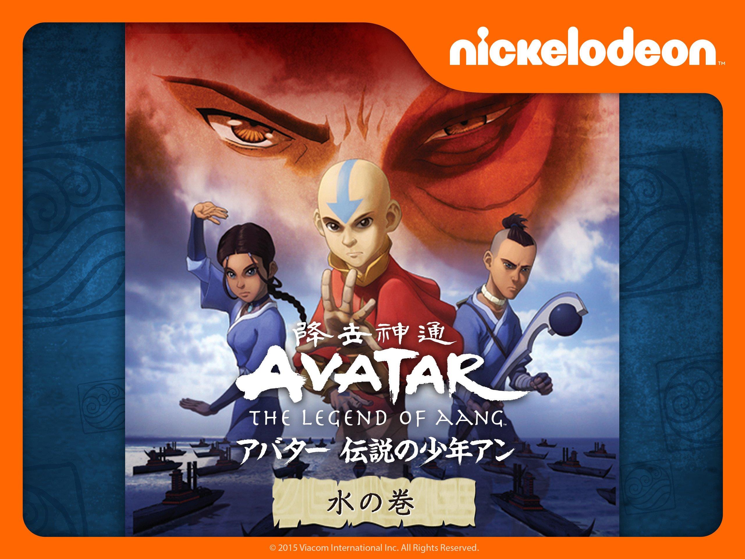 Amazon.co.jp: アバター 伝説の...