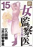 新・女監察医【東京編】 (15) (ぶんか社コミックス)