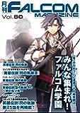月刊ファルコムマガジン vol.80 (ファルコムBOOKS)