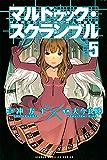 マルドゥック・スクランブル(5) (週刊少年マガジンコミックス)