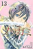 ノラガミ(13) (月刊少年マガジンコミックス)