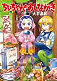 ちぃちゃんのおしながき (13) (バンブーコミックス 4コマセレクション)