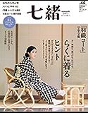 七緒 vol.44― (プレジデントムック)
