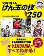 DVDで覚えるけん玉の技250種 日本のトッププレーヤー総出演 今のKENDAMAがすべてわかる!基本技から最新超難関技まで収録! (DVDブック)