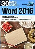 30時間でマスター Windows10対応 Word2016