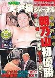 スポーツ報知 大相撲ジャーナル2019年6月号 夏場所決算号