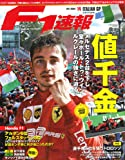 F1速報 2019年 9/26号 第14戦 イタリア GP
