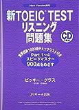 新TOEIC TESTリスニング問題集―New Version対応