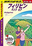 地球の歩き方 D27 フィリピン 2018-2019