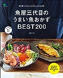 魚屋三代目のうまい魚おかず BEST200[雑誌] ei cooking
