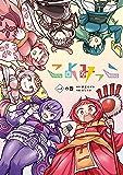 こよみっこ  一の巻 (LINEコミックス)