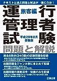 運行管理者試験 問題と解説 旅客編 平成29年8月受験版