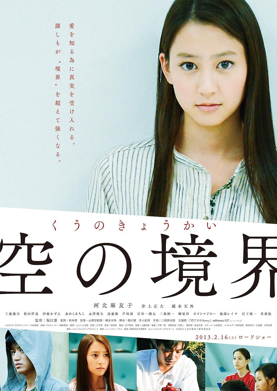 空の境界 [DVD]河北麻友子 (出演), 井上正大 (出演), 堀江慶 (監督)
