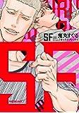 SF (ビーボーイコミックスデラックス)