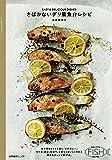 さばかないデリ風魚介レシピ