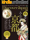 Discover Japan 2018年10月号 Vol.84[雑誌]