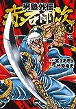 男塾外伝 赤石剛次 ( 1) (ニチブンコミックス)
