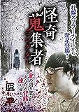 怪奇蒐集者 匠平 [DVD]