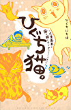 ひぐち猫。~犬漫画家が猫を飼いはじめたらこうなった~ (別冊フレンドコミックス)
