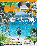 BE-PAL (ビーパル) 2017年 7月号 [雑誌]