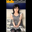 弘前亮子 Vol.1 CHAPTER 2 Sexy Japanese girl Ryouko Hirosaki's photograph collection Vol.1 CHAPTER 2