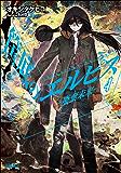 筺底のエルピス4 -廃棄未来- (ガガガ文庫)