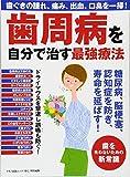 歯周病を自分で治す最強療法 (歯ぐきの腫れ・痛み、出血、口臭を一掃!)