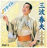 三波春夫 大全集 Disc-1