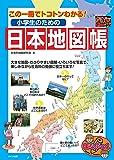 この一冊でトコトンわかる! 小学生のための日本地図帳 (まなぶっく)