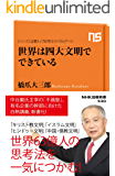シリーズ・企業トップが学ぶリベラルアーツ 世界は四大文明でできている (NHK出版新書)