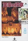 王家の紋章 19 (秋田文庫 17-19)