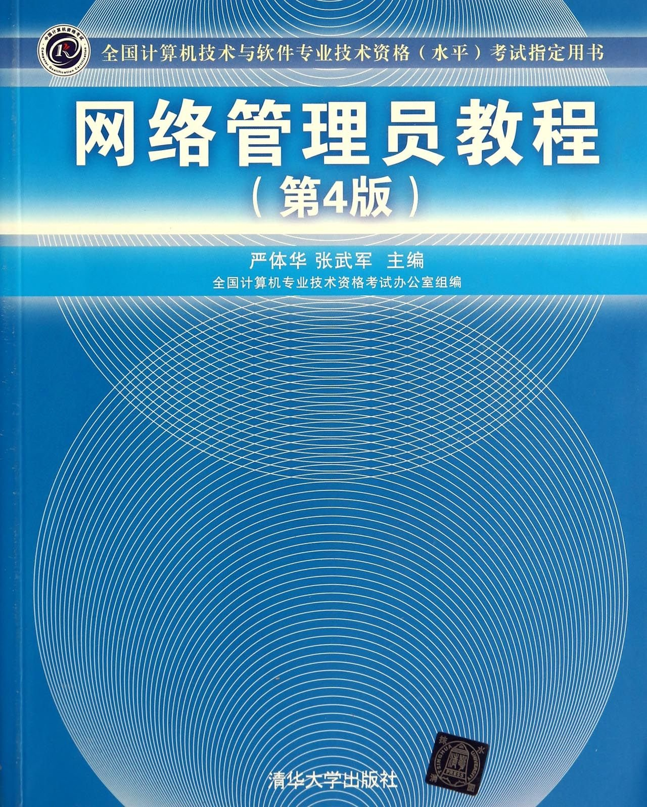 Read Online National Computer technology and software professional and technical qualifications (level) exam Zhidingyongshu Network Administrator Guide (4th Edition)(Chinese Edition) pdf epub