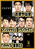 バカヂカラ Vol.2 [DVD]