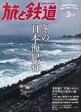 旅と鉄道 2016年 03 月号 [雑誌]