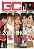 グッカム vol.18 (TOKYO NEWS MOOK 215号)