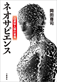 ネオサピエンス 回避型人類の登場 (文春e-book)