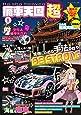 痛車天国 超(SUPER) Vol.3 (ヤエスメディアムック549)