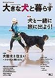 大きな犬と暮らす (SEIBUNDO Mook 愛犬の友Premium)
