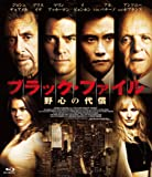 ブラック・ファイル 野心の代償 [Blu-ray]