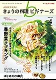 NHK きょうの料理 ビギナーズ 2018年 4月号 [雑誌] (NHKテキスト)