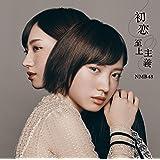 初恋至上主義 NMB48 22ndシングル(劇場盤) 特典なし