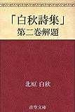「白秋詩集」第二巻解題