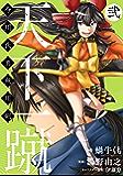 天下一蹴-今川氏真無用剣- 2巻 (デジタル版ヤングガンガンコミックス)