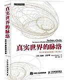 真实世界的脉络:平行宇宙及其寓意(第2版)