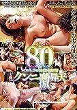 80名 トロけるような恍惚の表情 クンニ激昇天 TEPPAN [DVD]