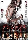 デンジャラス 見えない殺人鬼 [DVD]