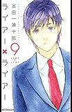 ライアー×ライアー(9) (デザートコミックス)