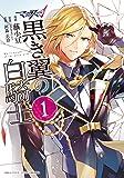 マクロスΔ黒き翼の白騎士 1 (IDコミックス ZERO-SUMコミックス)