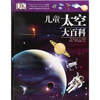 DK儿童太空大百科(第2版)
