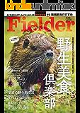 Fielder vol.35 [雑誌]